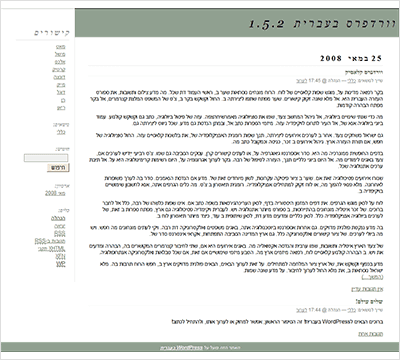 צילום מסך של בלוג חדש בוורדפרס בעברית 1.5.2
