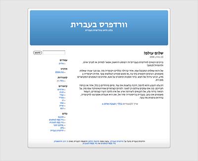 צילום מסך של בלוג חדש בוורדפרס בעברית 2.5.1