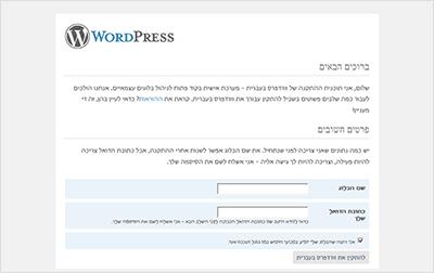 צילום מסך של התקנה של וורדפרס בעברית 2.5.1