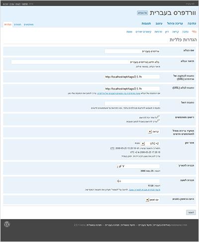 צילום מסך של אזור ההגדרות בוורדפרס בעברית 2.5.1