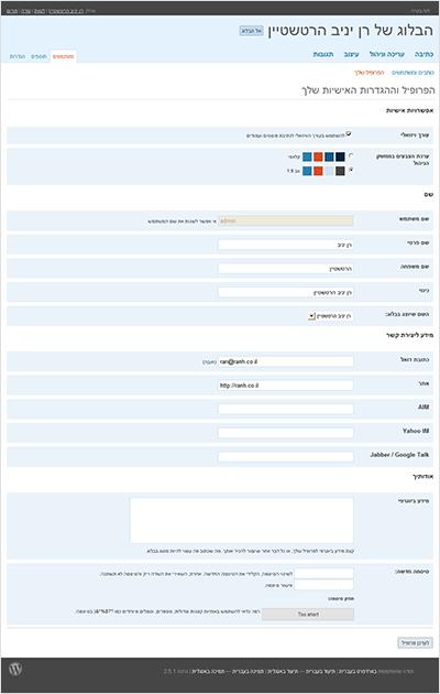 צילום מסך של עמוד הפרופיל בוורדפרס בעברית 2.5.1