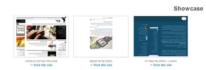 צילום מסך של גלריית הבלוגים באתר של וורדפרס בעברית