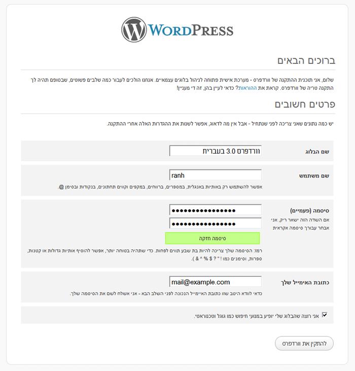 wph3-install